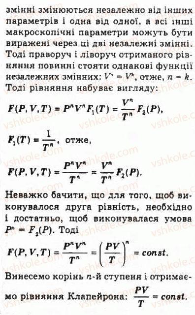 10-fizika-le-gendenshtejn-iyu-nenashev-2010-riven-standartu--rozdil-4-molekulyarna-fizika-21-gazovi-zakoni-13-rnd8076.jpg