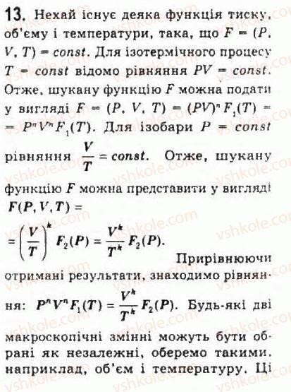 10-fizika-le-gendenshtejn-iyu-nenashev-2010-riven-standartu--rozdil-4-molekulyarna-fizika-21-gazovi-zakoni-13.jpg