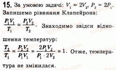 10-fizika-le-gendenshtejn-iyu-nenashev-2010-riven-standartu--rozdil-4-molekulyarna-fizika-21-gazovi-zakoni-15.jpg