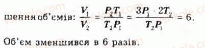 10-fizika-le-gendenshtejn-iyu-nenashev-2010-riven-standartu--rozdil-4-molekulyarna-fizika-21-gazovi-zakoni-16-rnd2431.jpg