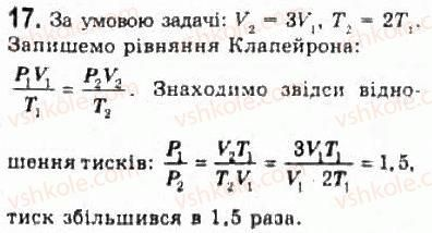 10-fizika-le-gendenshtejn-iyu-nenashev-2010-riven-standartu--rozdil-4-molekulyarna-fizika-21-gazovi-zakoni-17.jpg