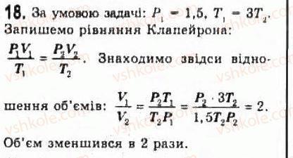 10-fizika-le-gendenshtejn-iyu-nenashev-2010-riven-standartu--rozdil-4-molekulyarna-fizika-21-gazovi-zakoni-18.jpg