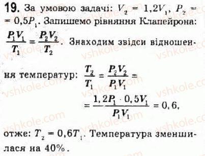 10-fizika-le-gendenshtejn-iyu-nenashev-2010-riven-standartu--rozdil-4-molekulyarna-fizika-21-gazovi-zakoni-19.jpg