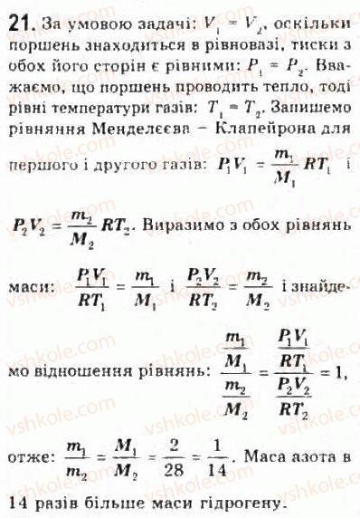 10-fizika-le-gendenshtejn-iyu-nenashev-2010-riven-standartu--rozdil-4-molekulyarna-fizika-21-gazovi-zakoni-21.jpg