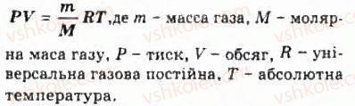 10-fizika-le-gendenshtejn-iyu-nenashev-2010-riven-standartu--rozdil-4-molekulyarna-fizika-21-gazovi-zakoni-6-rnd5504.jpg