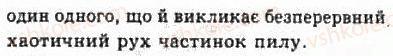 10-fizika-vd-sirotyuk-vi-bashtovij-2010-riven-standartu--molekulyarna-fizika-i-termodinamika-rozdil-4-vlastivosti-gaziv-ridin-tverdih-til-271-rnd3893.jpg