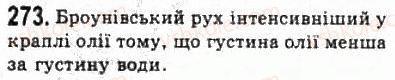 10-fizika-vd-sirotyuk-vi-bashtovij-2010-riven-standartu--molekulyarna-fizika-i-termodinamika-rozdil-4-vlastivosti-gaziv-ridin-tverdih-til-273.jpg