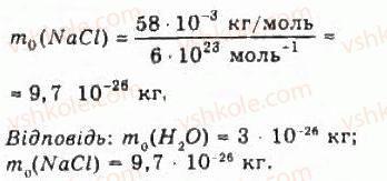 10-fizika-vd-sirotyuk-vi-bashtovij-2010-riven-standartu--molekulyarna-fizika-i-termodinamika-rozdil-4-vlastivosti-gaziv-ridin-tverdih-til-275-rnd5369.jpg