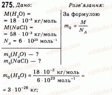 10-fizika-vd-sirotyuk-vi-bashtovij-2010-riven-standartu--molekulyarna-fizika-i-termodinamika-rozdil-4-vlastivosti-gaziv-ridin-tverdih-til-275.jpg