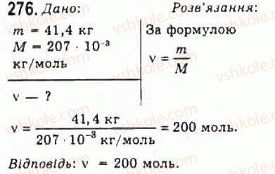 10-fizika-vd-sirotyuk-vi-bashtovij-2010-riven-standartu--molekulyarna-fizika-i-termodinamika-rozdil-4-vlastivosti-gaziv-ridin-tverdih-til-276.jpg