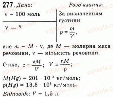 10-fizika-vd-sirotyuk-vi-bashtovij-2010-riven-standartu--molekulyarna-fizika-i-termodinamika-rozdil-4-vlastivosti-gaziv-ridin-tverdih-til-277.jpg