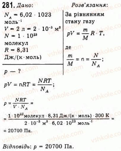 10-fizika-vd-sirotyuk-vi-bashtovij-2010-riven-standartu--molekulyarna-fizika-i-termodinamika-rozdil-4-vlastivosti-gaziv-ridin-tverdih-til-281.jpg