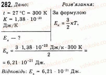 10-fizika-vd-sirotyuk-vi-bashtovij-2010-riven-standartu--molekulyarna-fizika-i-termodinamika-rozdil-4-vlastivosti-gaziv-ridin-tverdih-til-282.jpg