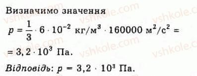 10-fizika-vd-sirotyuk-vi-bashtovij-2010-riven-standartu--molekulyarna-fizika-i-termodinamika-rozdil-4-vlastivosti-gaziv-ridin-tverdih-til-283-rnd4182.jpg