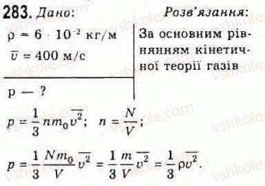 10-fizika-vd-sirotyuk-vi-bashtovij-2010-riven-standartu--molekulyarna-fizika-i-termodinamika-rozdil-4-vlastivosti-gaziv-ridin-tverdih-til-283.jpg