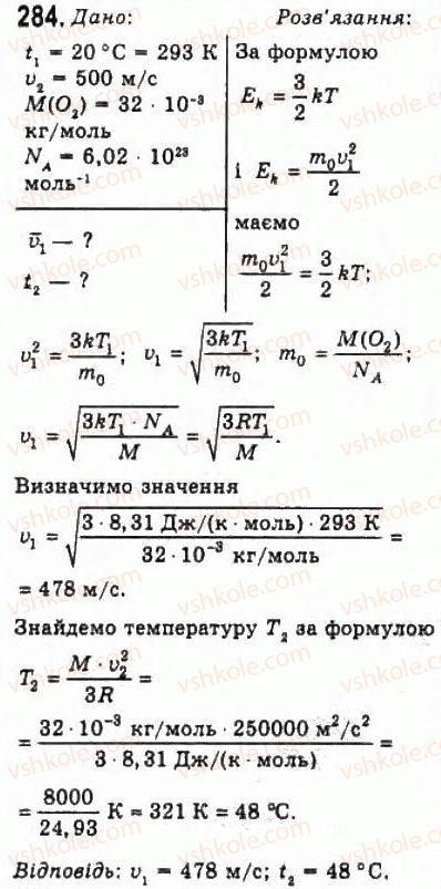 10-fizika-vd-sirotyuk-vi-bashtovij-2010-riven-standartu--molekulyarna-fizika-i-termodinamika-rozdil-4-vlastivosti-gaziv-ridin-tverdih-til-284.jpg
