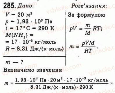 10-fizika-vd-sirotyuk-vi-bashtovij-2010-riven-standartu--molekulyarna-fizika-i-termodinamika-rozdil-4-vlastivosti-gaziv-ridin-tverdih-til-285.jpg