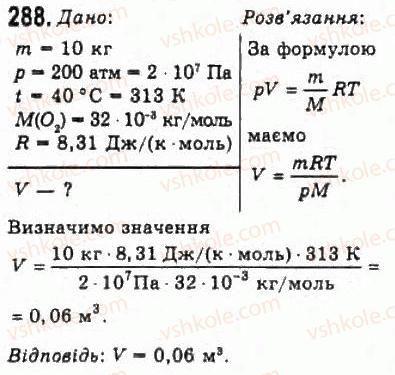 10-fizika-vd-sirotyuk-vi-bashtovij-2010-riven-standartu--molekulyarna-fizika-i-termodinamika-rozdil-4-vlastivosti-gaziv-ridin-tverdih-til-288.jpg