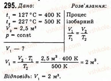 10-fizika-vd-sirotyuk-vi-bashtovij-2010-riven-standartu--molekulyarna-fizika-i-termodinamika-rozdil-4-vlastivosti-gaziv-ridin-tverdih-til-295.jpg