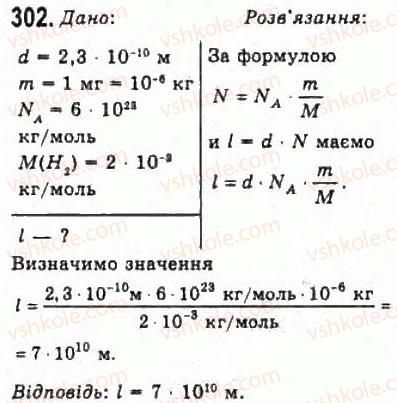 10-fizika-vd-sirotyuk-vi-bashtovij-2010-riven-standartu--molekulyarna-fizika-i-termodinamika-rozdil-4-vlastivosti-gaziv-ridin-tverdih-til-302.jpg