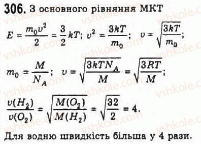 10-fizika-vd-sirotyuk-vi-bashtovij-2010-riven-standartu--molekulyarna-fizika-i-termodinamika-rozdil-4-vlastivosti-gaziv-ridin-tverdih-til-306.jpg