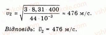 10-fizika-vd-sirotyuk-vi-bashtovij-2010-riven-standartu--molekulyarna-fizika-i-termodinamika-rozdil-4-vlastivosti-gaziv-ridin-tverdih-til-307-rnd2305.jpg