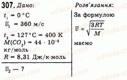 10-fizika-vd-sirotyuk-vi-bashtovij-2010-riven-standartu--molekulyarna-fizika-i-termodinamika-rozdil-4-vlastivosti-gaziv-ridin-tverdih-til-307.jpg