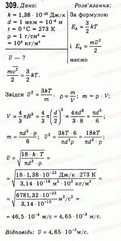 10-fizika-vd-sirotyuk-vi-bashtovij-2010-riven-standartu--molekulyarna-fizika-i-termodinamika-rozdil-4-vlastivosti-gaziv-ridin-tverdih-til-309.jpg