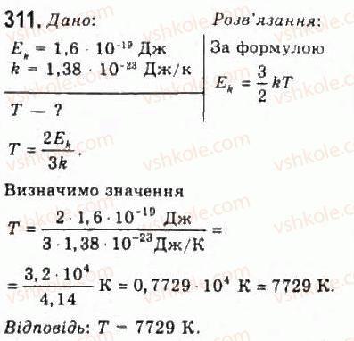 10-fizika-vd-sirotyuk-vi-bashtovij-2010-riven-standartu--molekulyarna-fizika-i-termodinamika-rozdil-4-vlastivosti-gaziv-ridin-tverdih-til-311.jpg