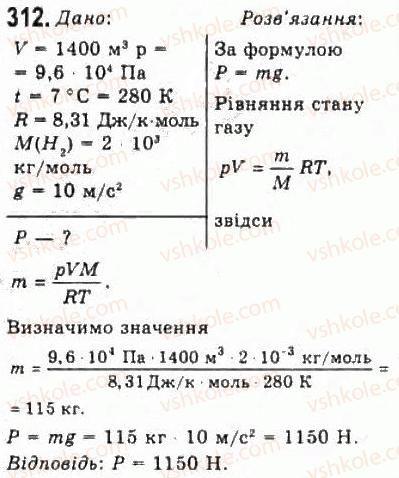 10-fizika-vd-sirotyuk-vi-bashtovij-2010-riven-standartu--molekulyarna-fizika-i-termodinamika-rozdil-4-vlastivosti-gaziv-ridin-tverdih-til-312.jpg