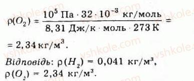 10-fizika-vd-sirotyuk-vi-bashtovij-2010-riven-standartu--molekulyarna-fizika-i-termodinamika-rozdil-4-vlastivosti-gaziv-ridin-tverdih-til-313-rnd9373.jpg
