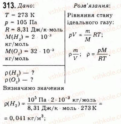 10-fizika-vd-sirotyuk-vi-bashtovij-2010-riven-standartu--molekulyarna-fizika-i-termodinamika-rozdil-4-vlastivosti-gaziv-ridin-tverdih-til-313.jpg