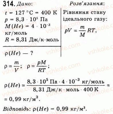 10-fizika-vd-sirotyuk-vi-bashtovij-2010-riven-standartu--molekulyarna-fizika-i-termodinamika-rozdil-4-vlastivosti-gaziv-ridin-tverdih-til-314.jpg