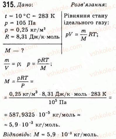 10-fizika-vd-sirotyuk-vi-bashtovij-2010-riven-standartu--molekulyarna-fizika-i-termodinamika-rozdil-4-vlastivosti-gaziv-ridin-tverdih-til-315.jpg