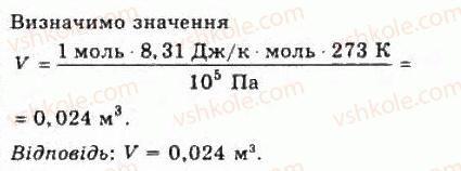 10-fizika-vd-sirotyuk-vi-bashtovij-2010-riven-standartu--molekulyarna-fizika-i-termodinamika-rozdil-4-vlastivosti-gaziv-ridin-tverdih-til-316-rnd6600.jpg