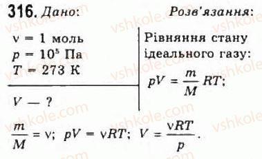 10-fizika-vd-sirotyuk-vi-bashtovij-2010-riven-standartu--molekulyarna-fizika-i-termodinamika-rozdil-4-vlastivosti-gaziv-ridin-tverdih-til-316.jpg