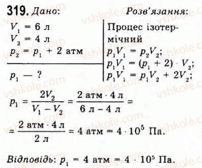 10-fizika-vd-sirotyuk-vi-bashtovij-2010-riven-standartu--molekulyarna-fizika-i-termodinamika-rozdil-4-vlastivosti-gaziv-ridin-tverdih-til-319.jpg