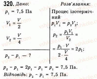 10-fizika-vd-sirotyuk-vi-bashtovij-2010-riven-standartu--molekulyarna-fizika-i-termodinamika-rozdil-4-vlastivosti-gaziv-ridin-tverdih-til-320.jpg