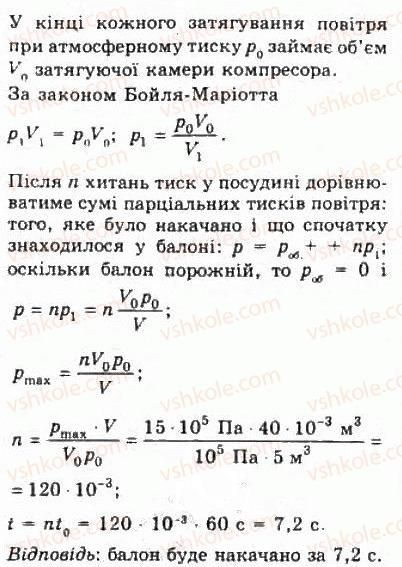 10-fizika-vd-sirotyuk-vi-bashtovij-2010-riven-standartu--molekulyarna-fizika-i-termodinamika-rozdil-4-vlastivosti-gaziv-ridin-tverdih-til-321-rnd4751.jpg