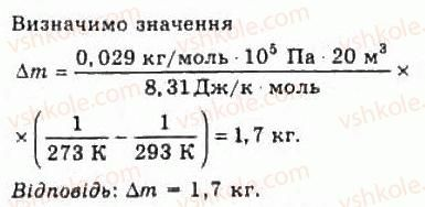 10-fizika-vd-sirotyuk-vi-bashtovij-2010-riven-standartu--molekulyarna-fizika-i-termodinamika-rozdil-4-vlastivosti-gaziv-ridin-tverdih-til-323-rnd4722.jpg