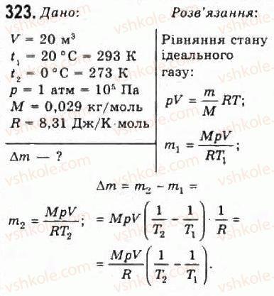 10-fizika-vd-sirotyuk-vi-bashtovij-2010-riven-standartu--molekulyarna-fizika-i-termodinamika-rozdil-4-vlastivosti-gaziv-ridin-tverdih-til-323.jpg