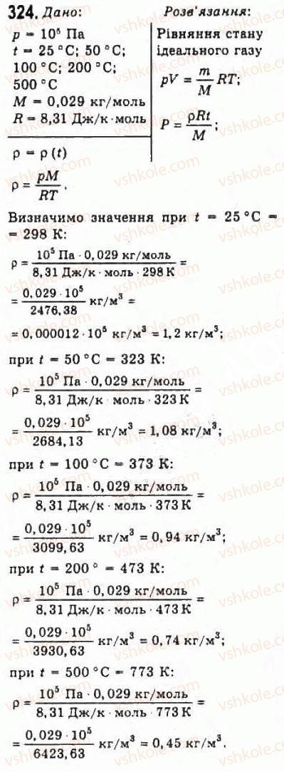 10-fizika-vd-sirotyuk-vi-bashtovij-2010-riven-standartu--molekulyarna-fizika-i-termodinamika-rozdil-4-vlastivosti-gaziv-ridin-tverdih-til-324.jpg