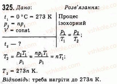 10-fizika-vd-sirotyuk-vi-bashtovij-2010-riven-standartu--molekulyarna-fizika-i-termodinamika-rozdil-4-vlastivosti-gaziv-ridin-tverdih-til-325.jpg