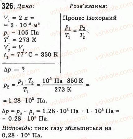 10-fizika-vd-sirotyuk-vi-bashtovij-2010-riven-standartu--molekulyarna-fizika-i-termodinamika-rozdil-4-vlastivosti-gaziv-ridin-tverdih-til-326.jpg