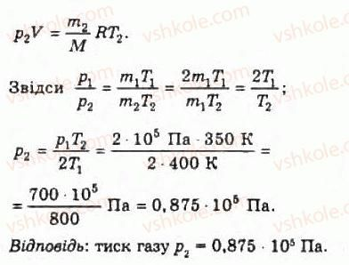 10-fizika-vd-sirotyuk-vi-bashtovij-2010-riven-standartu--molekulyarna-fizika-i-termodinamika-rozdil-4-vlastivosti-gaziv-ridin-tverdih-til-327-rnd3692.jpg