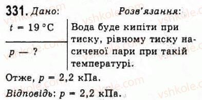 10-fizika-vd-sirotyuk-vi-bashtovij-2010-riven-standartu--molekulyarna-fizika-i-termodinamika-rozdil-4-vlastivosti-gaziv-ridin-tverdih-til-331.jpg