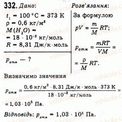 10-fizika-vd-sirotyuk-vi-bashtovij-2010-riven-standartu--molekulyarna-fizika-i-termodinamika-rozdil-4-vlastivosti-gaziv-ridin-tverdih-til-332.jpg