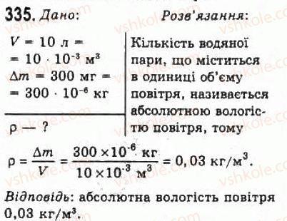 10-fizika-vd-sirotyuk-vi-bashtovij-2010-riven-standartu--molekulyarna-fizika-i-termodinamika-rozdil-4-vlastivosti-gaziv-ridin-tverdih-til-335.jpg