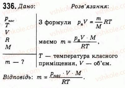 10-fizika-vd-sirotyuk-vi-bashtovij-2010-riven-standartu--molekulyarna-fizika-i-termodinamika-rozdil-4-vlastivosti-gaziv-ridin-tverdih-til-336.jpg
