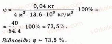 10-fizika-vd-sirotyuk-vi-bashtovij-2010-riven-standartu--molekulyarna-fizika-i-termodinamika-rozdil-4-vlastivosti-gaziv-ridin-tverdih-til-337-rnd1878.jpg